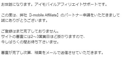 アイモバイル(i-mobile)の登録方法4