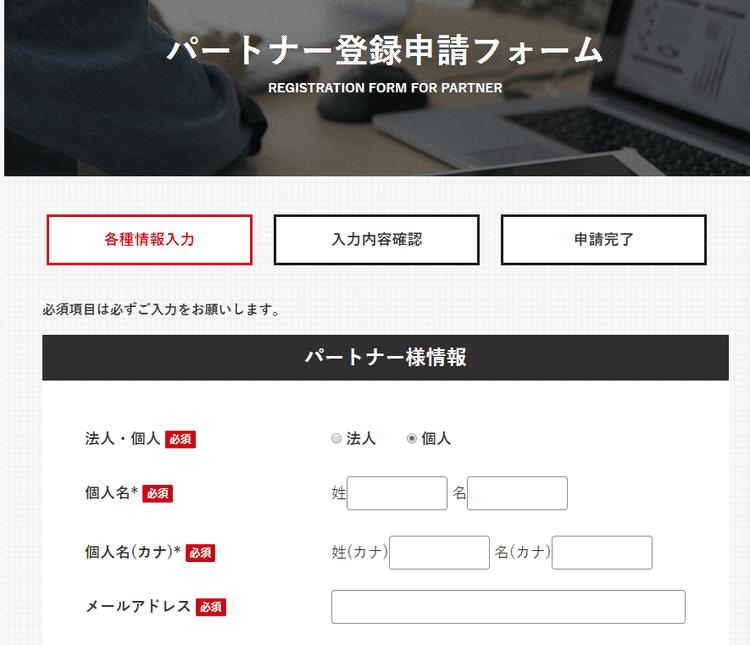 パートナー登録申請