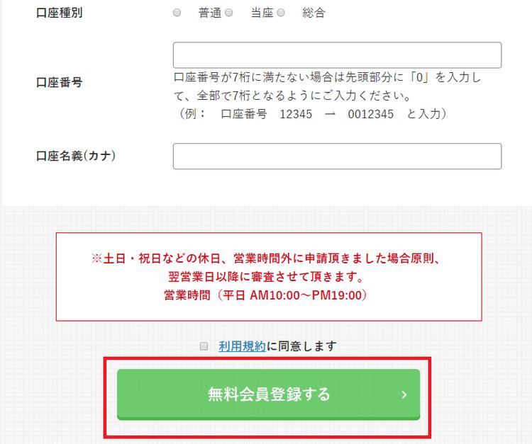 パートナー登録申請2