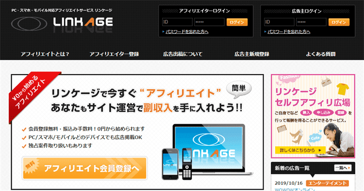 リンケージ(Linkage)