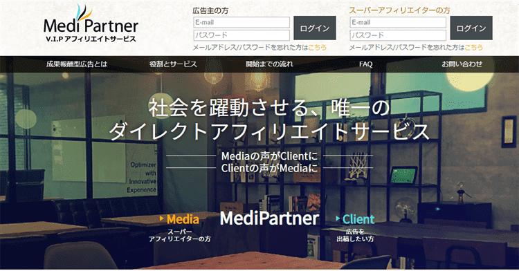 Medi Partner(メディパートナー)