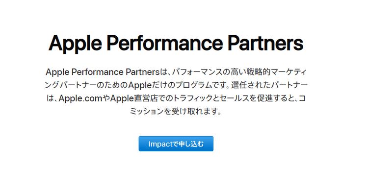 Apple Performance Partners(Appleアフィリエイトプログラム)
