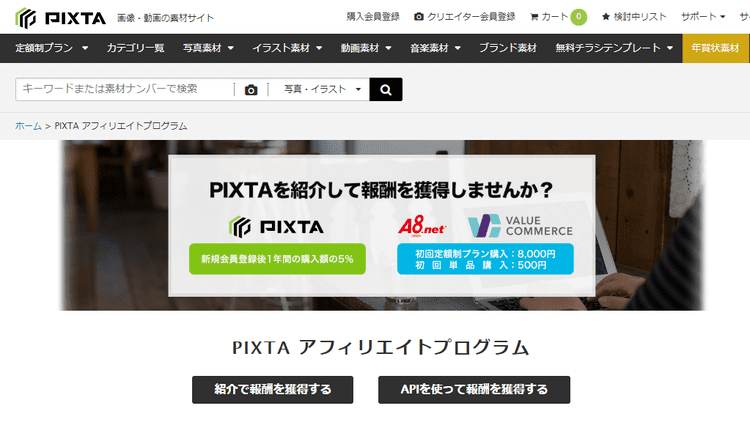 PIXTA アフィリエイトプログラム