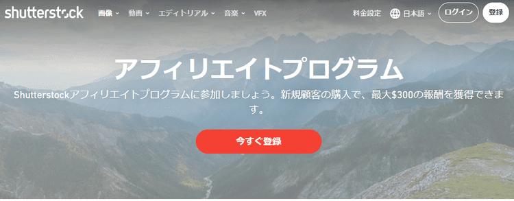 Shutterstockアフィリエイトプログラム