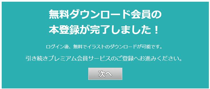 シルエットACに会員登録(無料)5