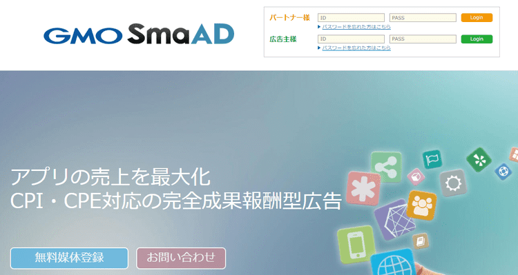 GMO SmaAD(スマアド)
