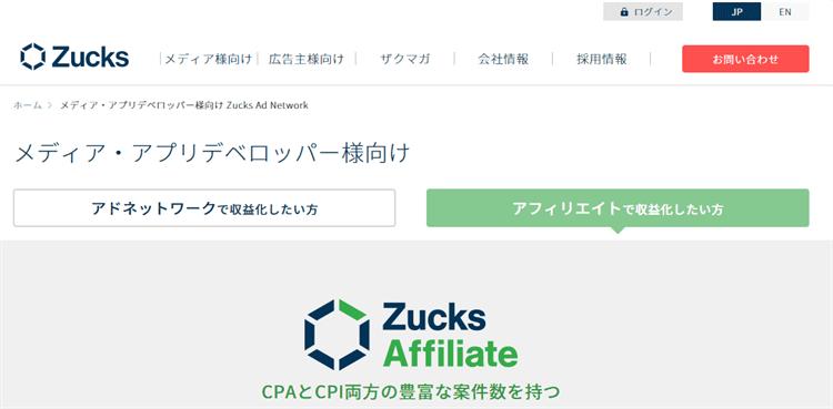 Zucks Affiliate(ザックスアフィリエイト)