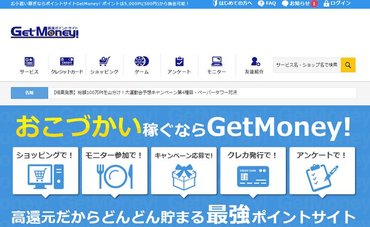 GetMoney!(ゲットマネー)
