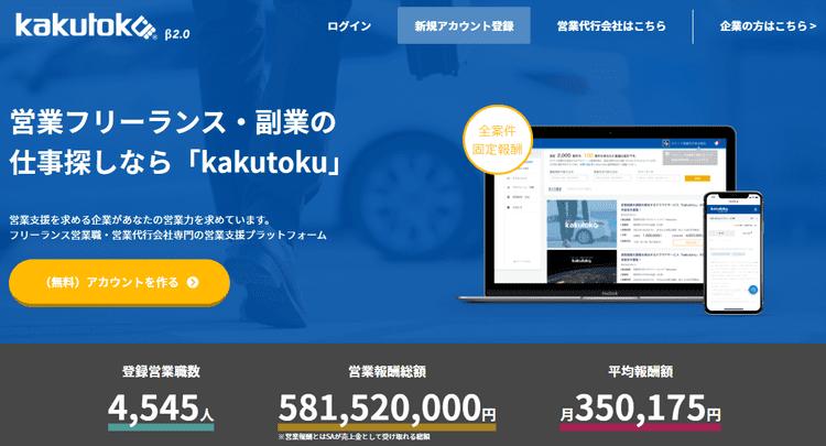 kakutoku(カクトク)とは