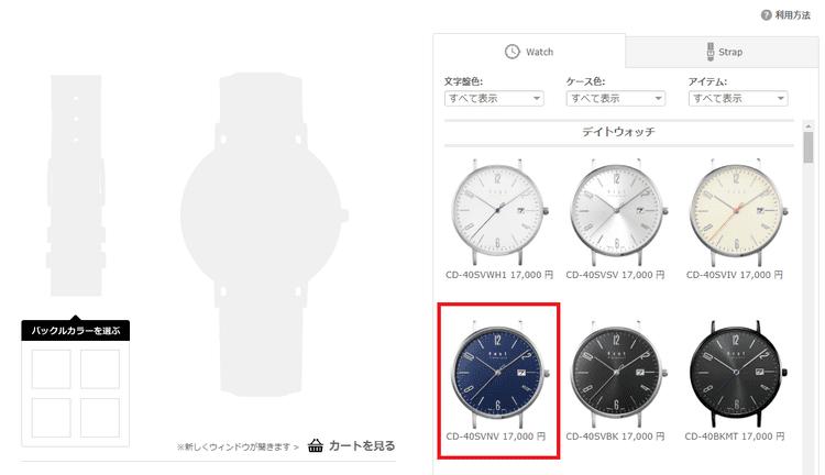 シリーズから時計本体を選択