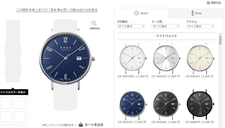 シリーズから時計本体を選択2