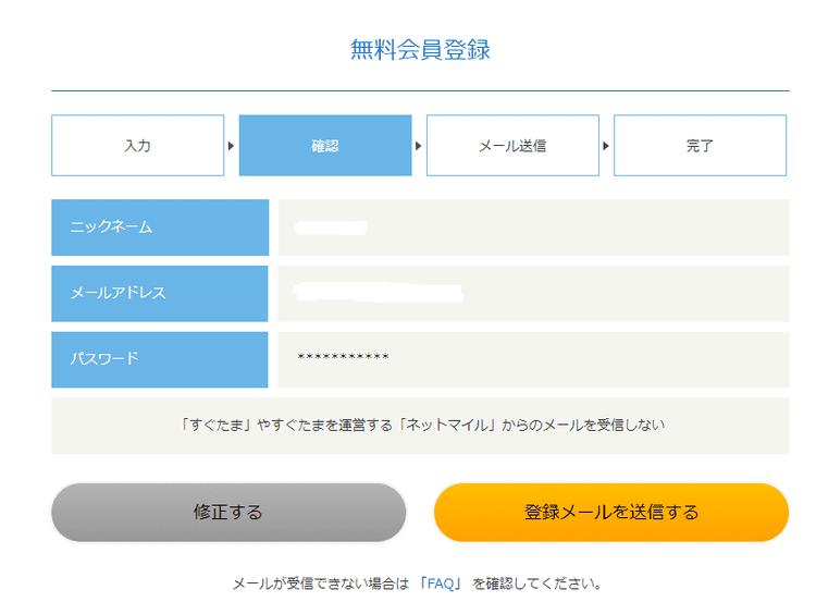 すぐたまの登録方法3