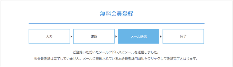すぐたまの登録方法4