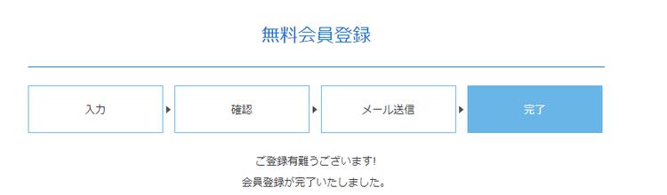 すぐたまの登録方法6