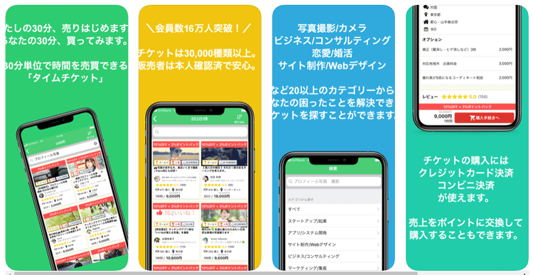 TimeTicket(タイムチケット )のアプリ
