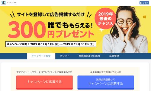 300円プレゼントキャンペーン