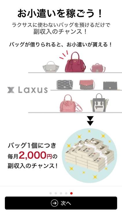 ラクサスエックス(LaxusX)チュートリアル5