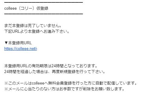 colleee(コリー)の登録方法4
