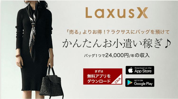 ラクサスエックス(LaxusX)とは?