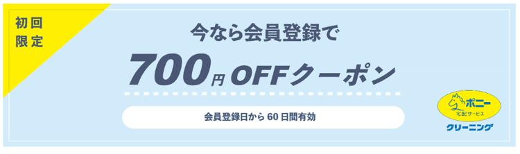 今なら会員登録で700円OFFクーポン