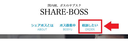 SHARE-BOSS(シェアボス)のクライアントの利用の流れ