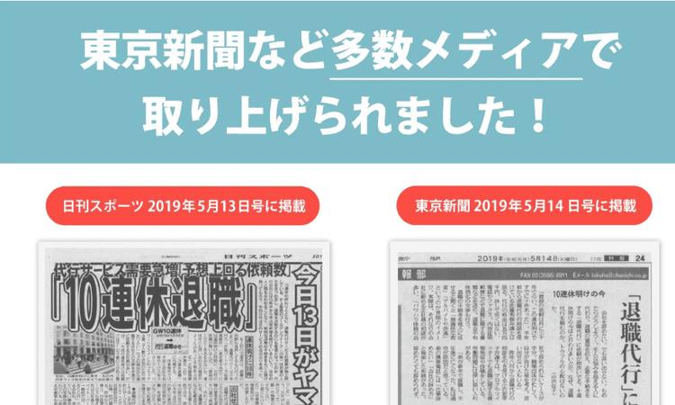 弁護士法人みやび(旧:汐留パートナーズ法律事務所)の退職代行サービスのメディア掲載実績
