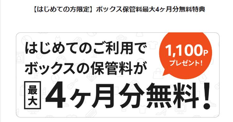 【はじめての方限定】ボックス保管料最大4ヶ月分無料特典