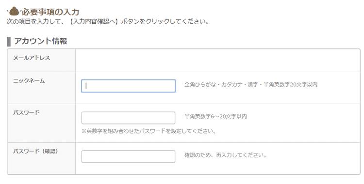 ちょびリッチの登録方法6