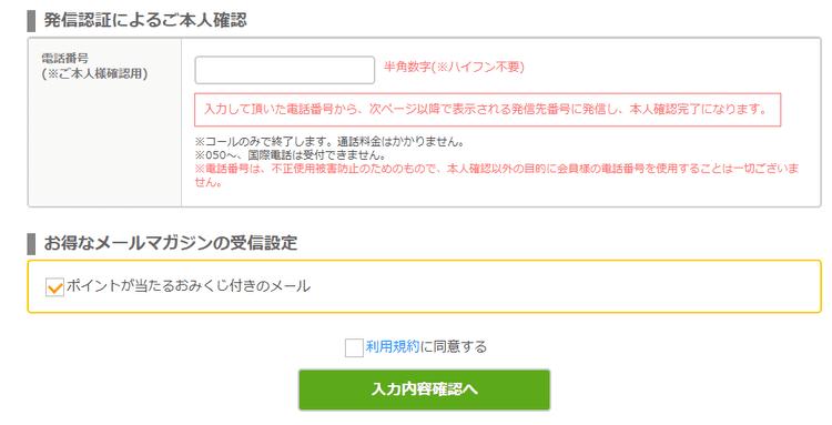 ちょびリッチの登録方法7