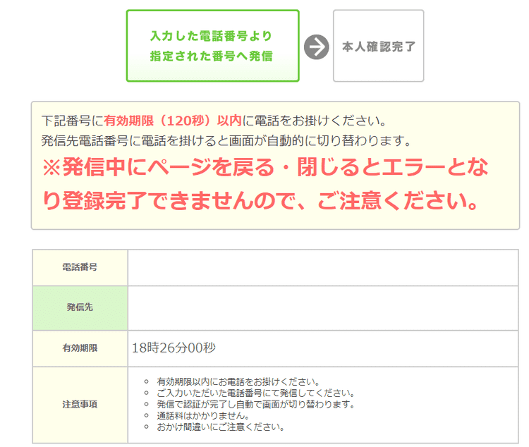 ちょびリッチの登録方法9