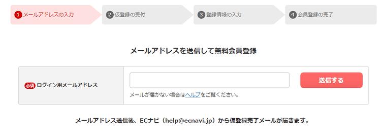 ECナビの登録方法2