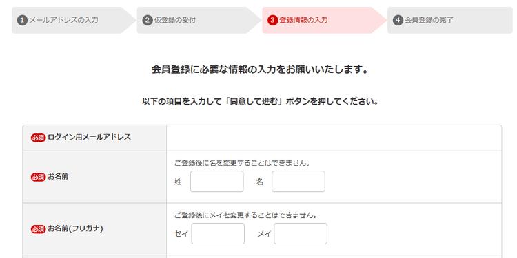 ECナビの登録方法5
