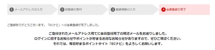 ECナビの登録方法8