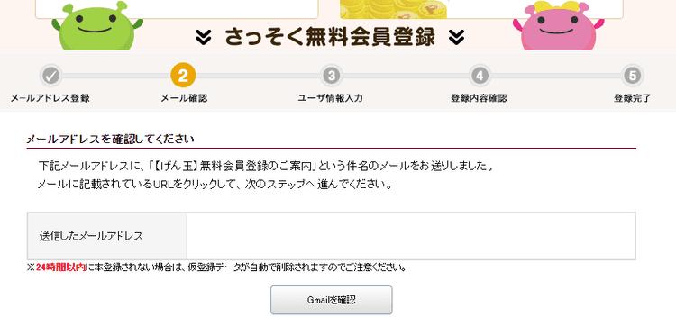 げん玉の登録方法3