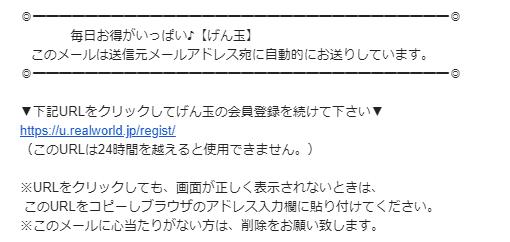 げん玉の登録方法4
