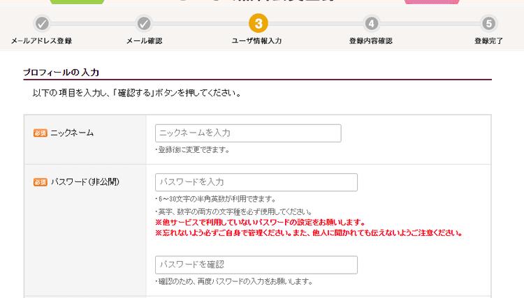 げん玉の登録方法5