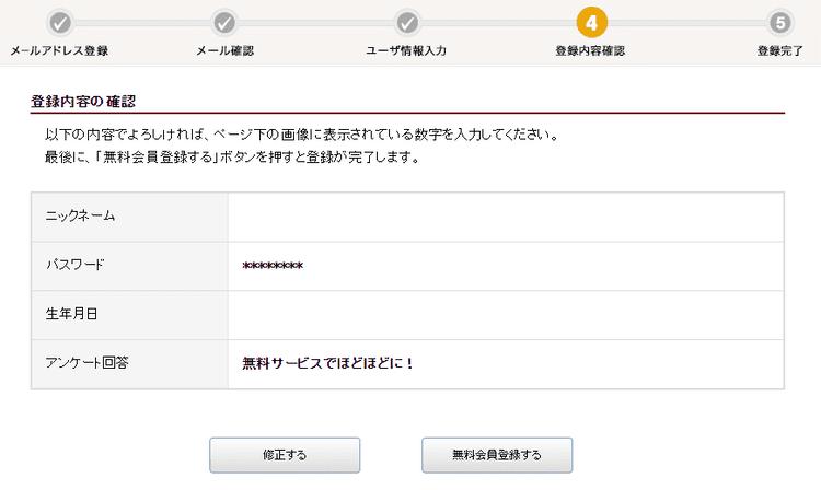 げん玉の登録方法7