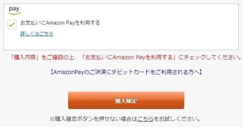 支払い方法でAmazon Payを選択