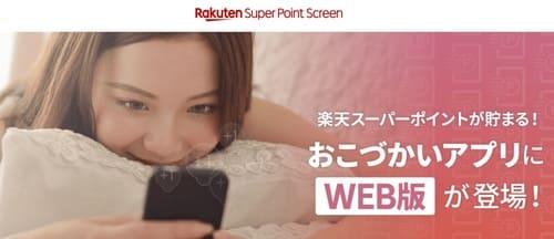 楽天スーパーポイントスクリーン(Super Point Screen)