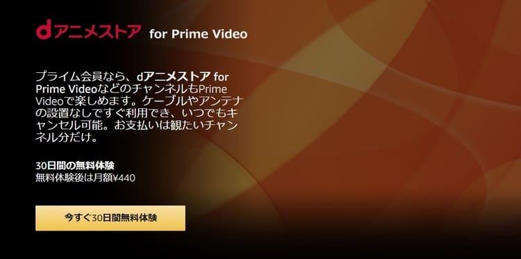 dアニメストア for prime videoを利用するには