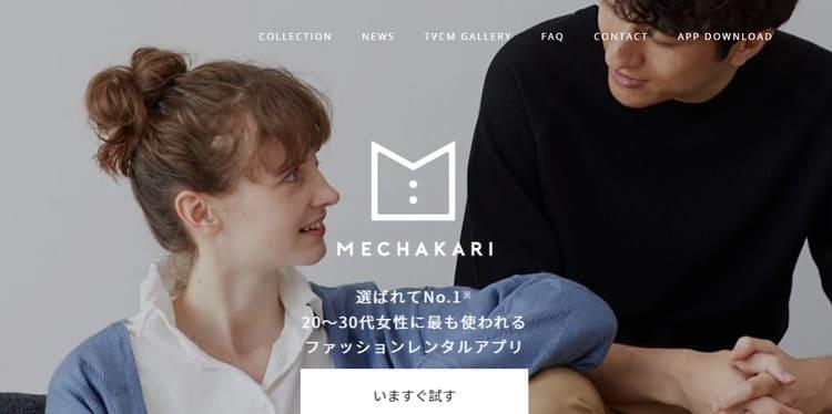 メチャカリ(MECHAKARI)