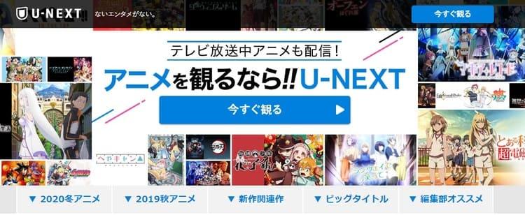 U-NEXT(ユーネクスト)アニメ