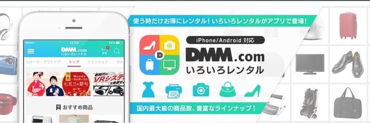 DMMいろいろレンタルのアプリ