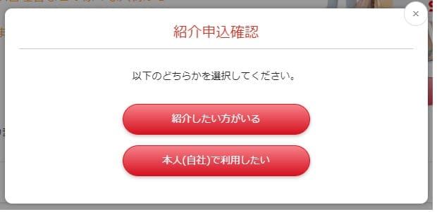 シェアーズマーケット-紹介申込確認