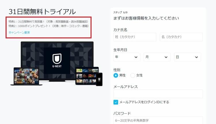 U-NEXT-お客様情報入力画面