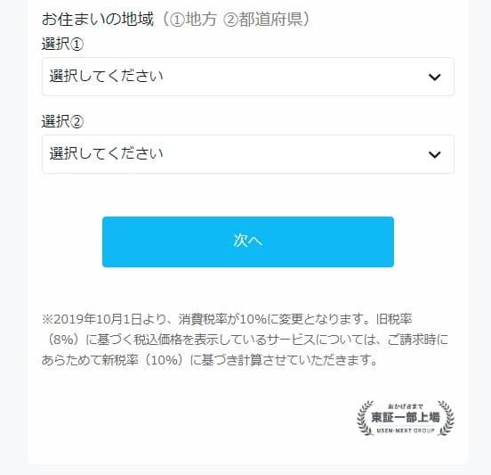 U-NEXT-お客様情報入力画面2
