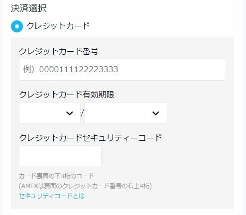 U-NEXT-お客様情報入力画面3