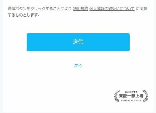 U-NEXT-お客様情報入力画面4