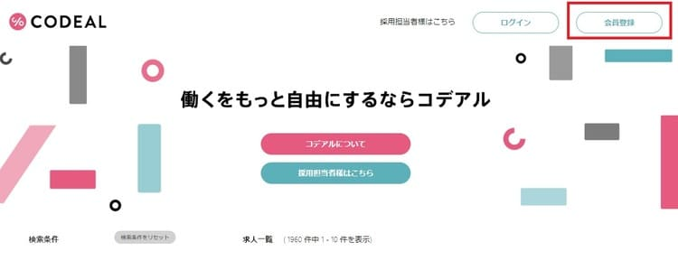 CODEAL(コデアル)TOP