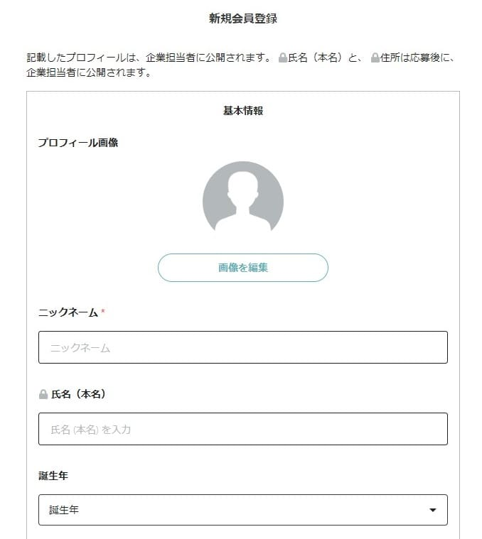 CODEAL(コデアル)プロフィール情報入力